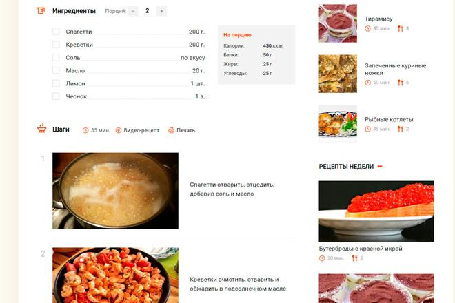Шаблон кулинарного сайта Wordpress 4 - kwork.ru