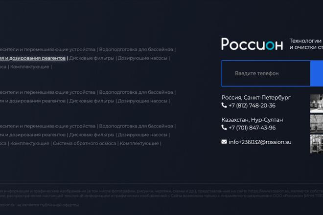 Сверстаю сайт по любому макету 119 - kwork.ru