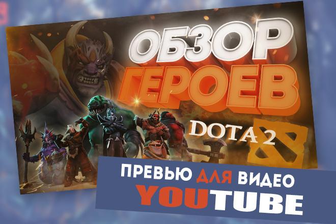 Шапка для Вашего YouTube канала 32 - kwork.ru