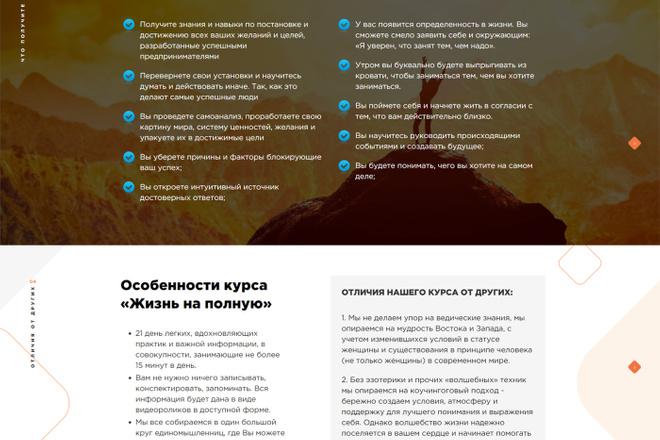 Сделаю продающий Лендинг для Вашего бизнеса 34 - kwork.ru