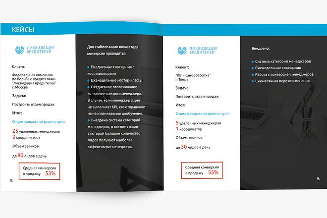 Разработаю Маркетинг Кит, для личных встреч и рассылки 79 - kwork.ru