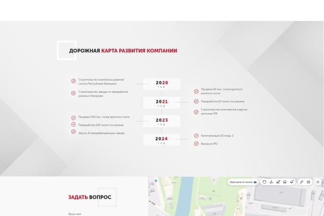 Дизайн страницы Landing Page - Профессионально 9 - kwork.ru