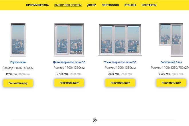 Создание сайта - Landing Page на Тильде 106 - kwork.ru