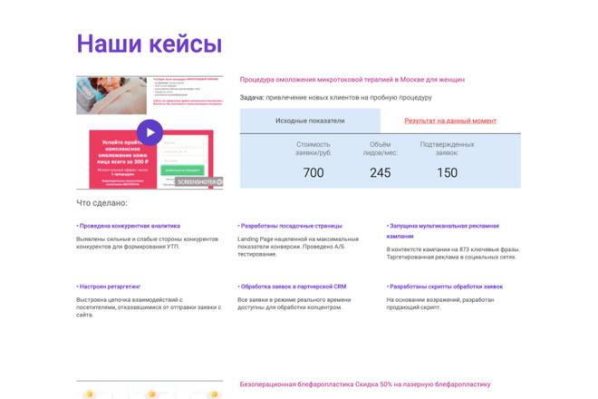 Сверстаю сайт по любому макету 16 - kwork.ru