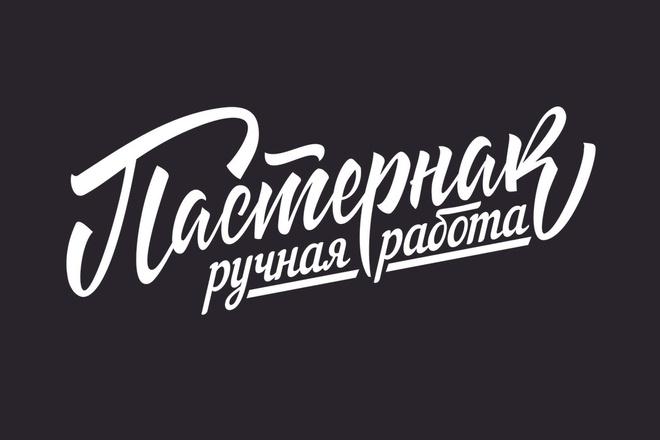 Логотип в стиле леттеринг 76 - kwork.ru