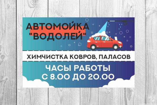 Разработаю макеты для наружной рекламы 3 - kwork.ru