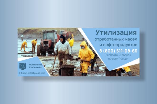 Сделаю запоминающийся баннер для сайта, на который захочется кликнуть 9 - kwork.ru