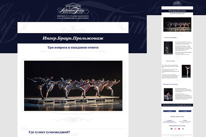 Дизайн и верстка адаптивного html письма для e-mail рассылки 63 - kwork.ru