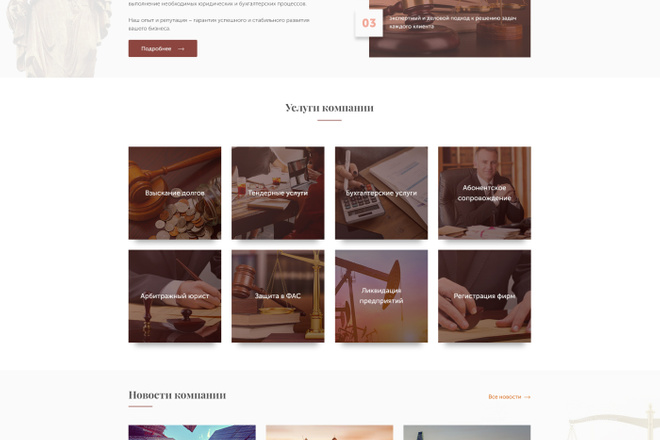 Дизайн любой страницы сайта + бонусы 12 - kwork.ru