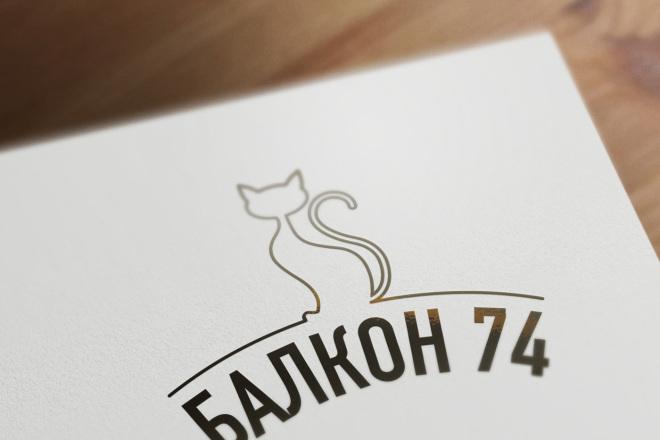 Сделаю логотип в трех вариантах 57 - kwork.ru