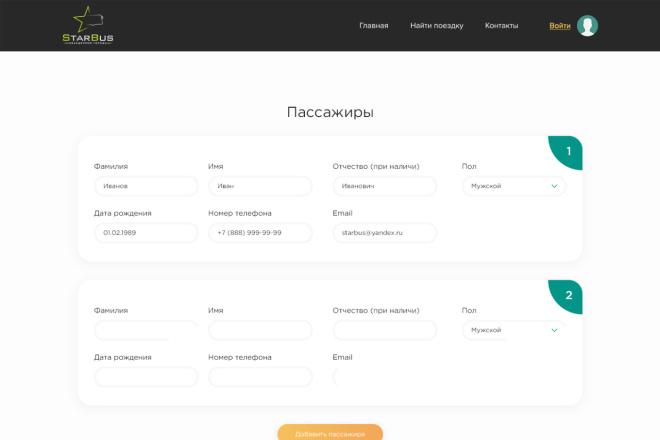 Дизайн для страницы сайта 18 - kwork.ru