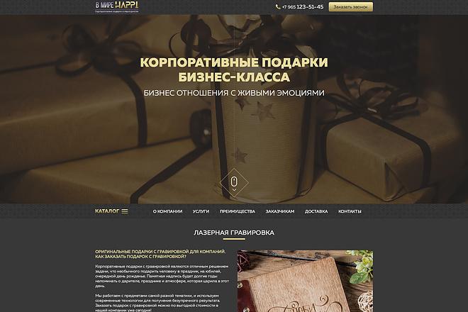 Дизайн страницы сайта 6 - kwork.ru