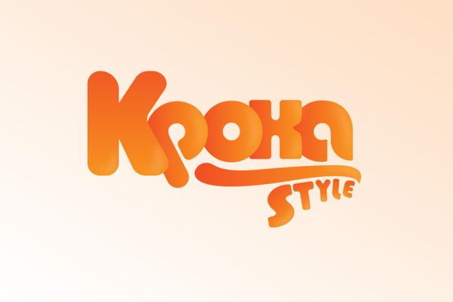 Уникальный логотип в нескольких вариантах + исходники в подарок 78 - kwork.ru