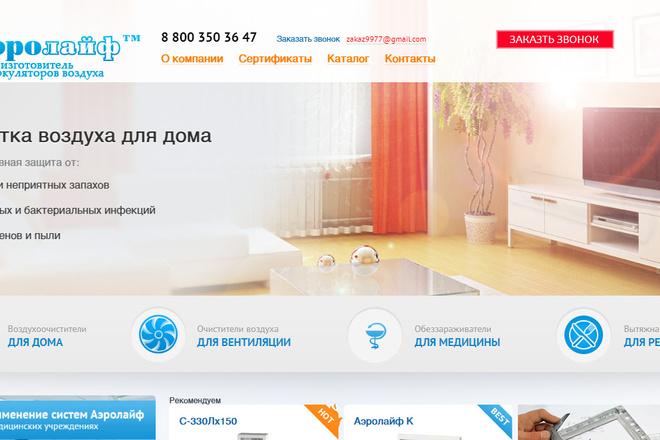Скопирую почти любой сайт, landing page под ключ с админ панелью 23 - kwork.ru