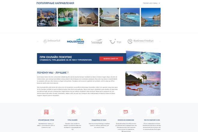 Дизайн одного блока Вашего сайта в PSD 28 - kwork.ru