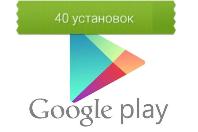 40 установок приложения в Google Play 1 - kwork.ru