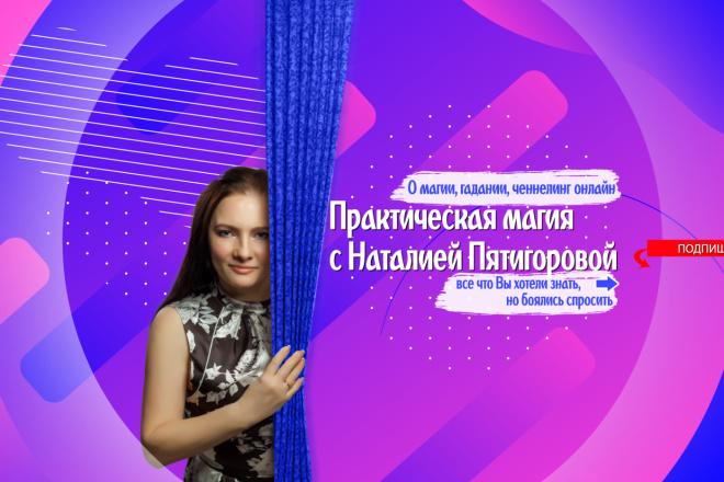 Шапка для канала YouTube 8 - kwork.ru