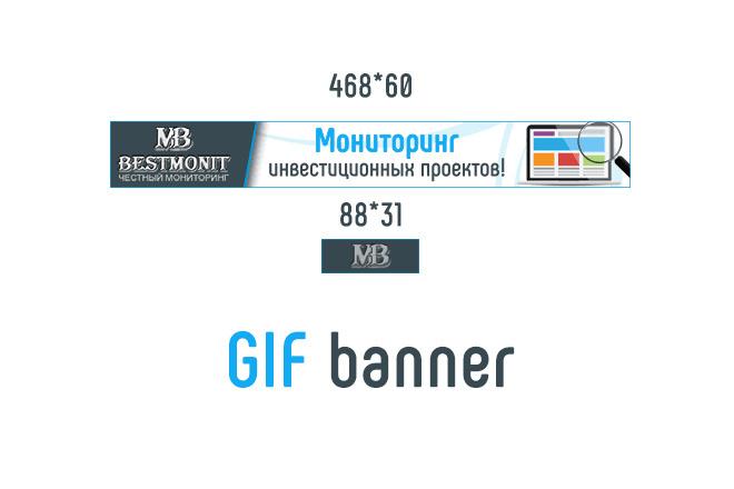 Сделаю 2 качественных gif баннера 39 - kwork.ru