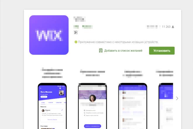 Конвертирую сайт в Android приложение 1 - kwork.ru