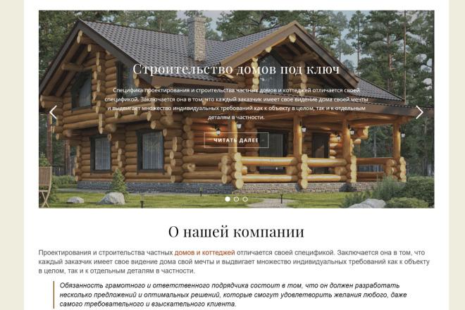 Доработка и исправления верстки. CMS WordPress, Joomla 8 - kwork.ru