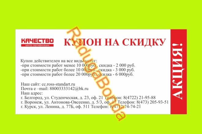 Дизайн скидочного купона или ваучера 1 - kwork.ru