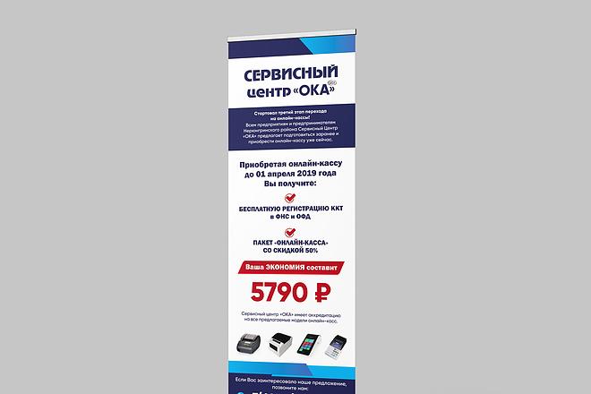 Дизайн наружной рекламы 31 - kwork.ru