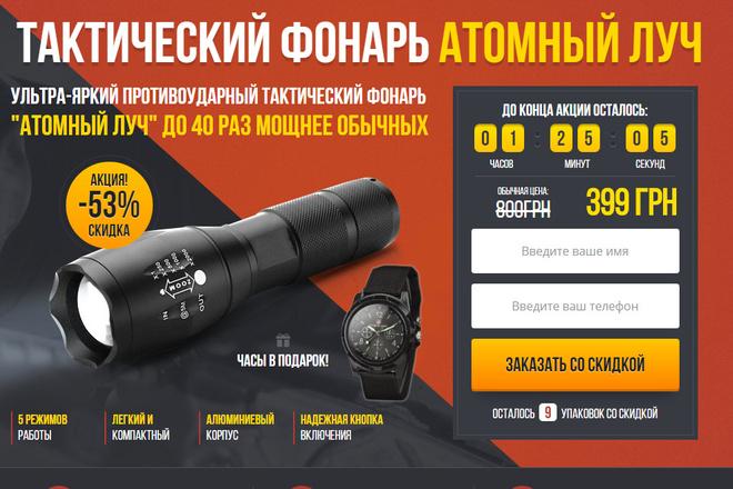 Копия товарного лендинга плюс Мельдоний 30 - kwork.ru