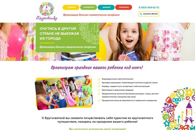 Дизайн страницы Landing Page - Профессионально 82 - kwork.ru