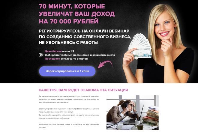 Дизайн страницы Landing Page - Профессионально 81 - kwork.ru