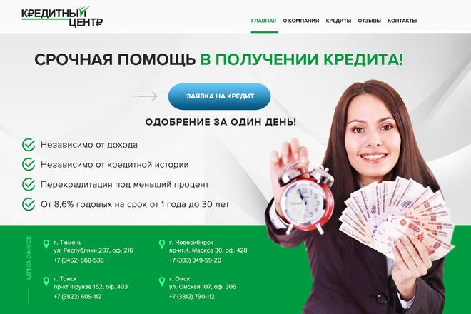 Дизайн страницы Landing Page - Профессионально 78 - kwork.ru