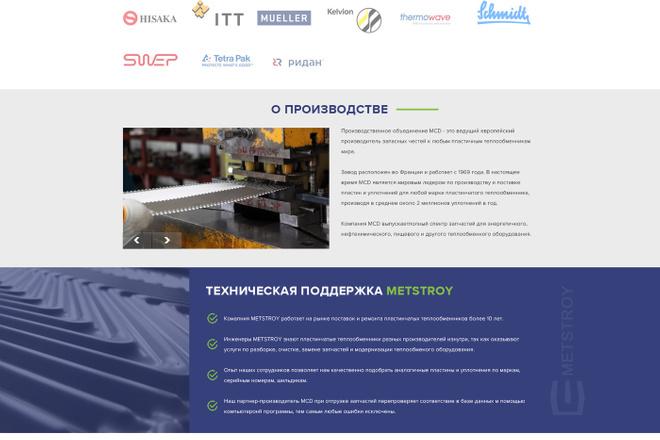 Дизайн страницы Landing Page - Профессионально 77 - kwork.ru