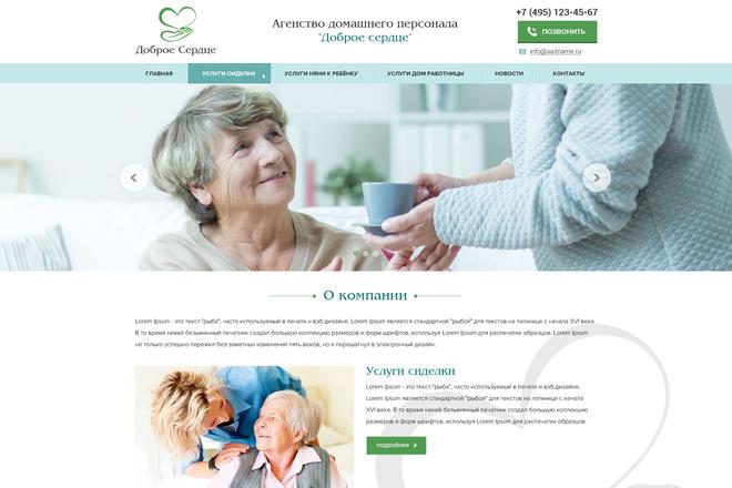Дизайн страницы Landing Page - Профессионально 73 - kwork.ru