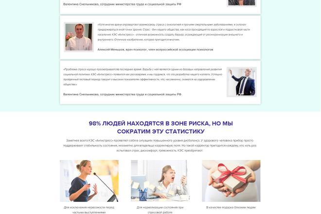 Дизайн страницы Landing Page - Профессионально 69 - kwork.ru