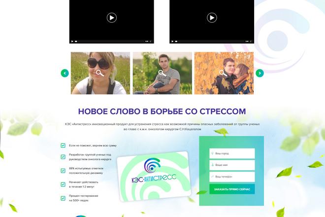 Дизайн страницы Landing Page - Профессионально 68 - kwork.ru