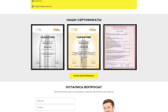 Дизайн страницы Landing Page - Профессионально 66 - kwork.ru
