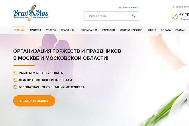 Дизайн страницы Landing Page - Профессионально 65 - kwork.ru