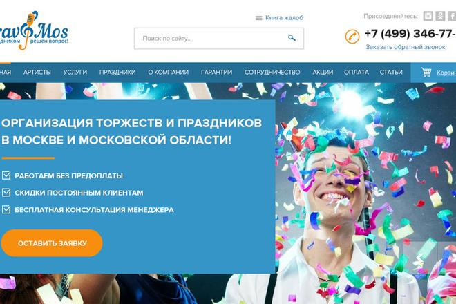 Дизайн страницы Landing Page - Профессионально 64 - kwork.ru