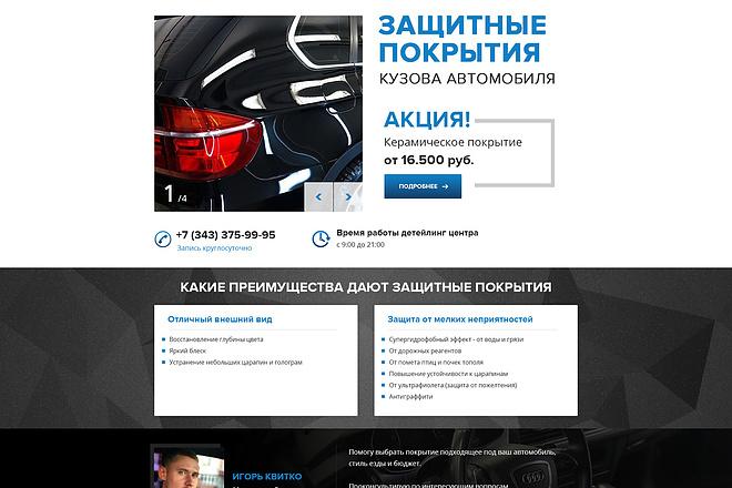 Дизайн страницы Landing Page - Профессионально 58 - kwork.ru