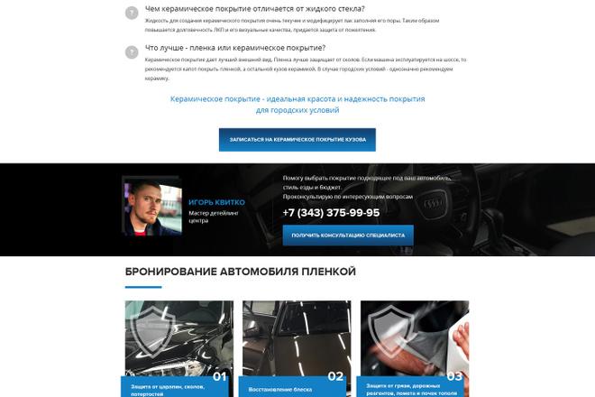 Дизайн страницы Landing Page - Профессионально 57 - kwork.ru