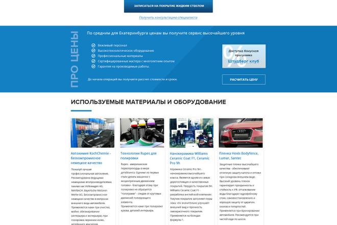 Дизайн страницы Landing Page - Профессионально 56 - kwork.ru