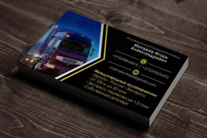 Разработаю красивый, уникальный дизайн визитки в современном стиле 79 - kwork.ru