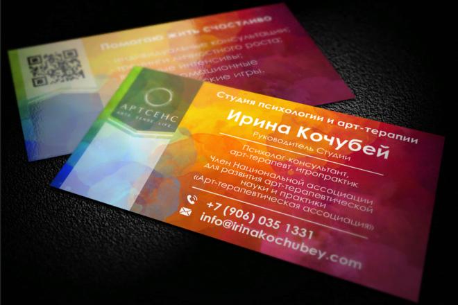 Разработаю красивый, уникальный дизайн визитки в современном стиле 78 - kwork.ru
