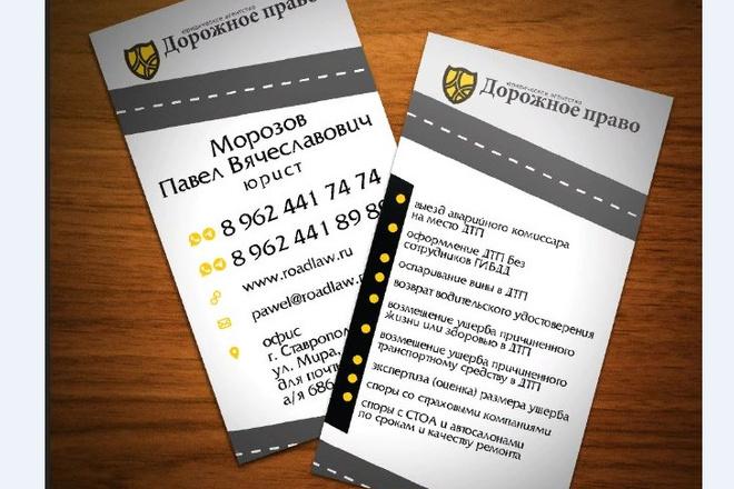 Разработаю красивый, уникальный дизайн визитки в современном стиле 76 - kwork.ru