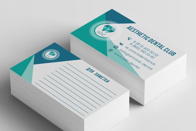 Разработаю красивый, уникальный дизайн визитки в современном стиле 59 - kwork.ru