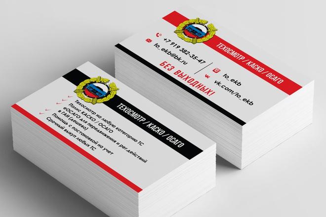 Разработаю красивый, уникальный дизайн визитки в современном стиле 58 - kwork.ru