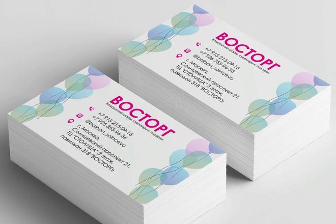 Разработаю красивый, уникальный дизайн визитки в современном стиле 55 - kwork.ru