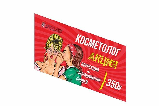 Дизайн для наружной рекламы 132 - kwork.ru