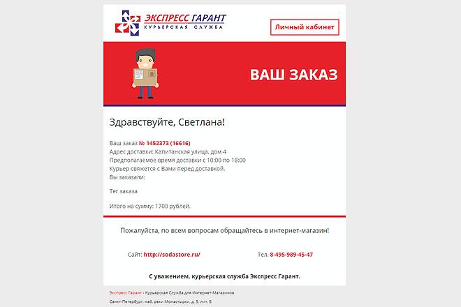 Html письмо шаблон для E-mail емайл рассылки. Дизайн и верстка 42 - kwork.ru