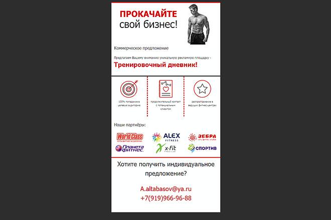 Html письмо шаблон для E-mail емайл рассылки. Дизайн и верстка 39 - kwork.ru