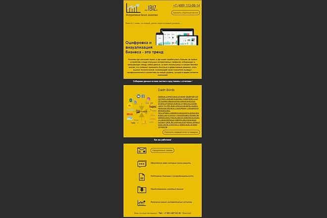 Html письмо шаблон для E-mail емайл рассылки. Дизайн и верстка 35 - kwork.ru